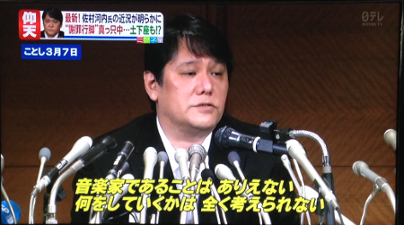 佐村河内氏近況1.JPG